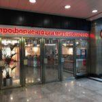 モスクワ地下鉄体験センター